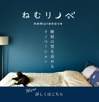 睡眠の質を高めるリノベーション「ねむリノベ」