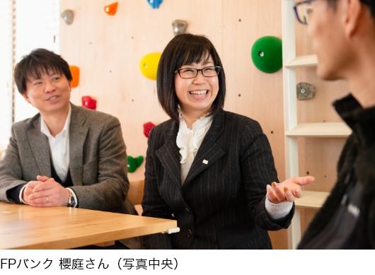 FPバンク 櫻庭さん(写真中央)