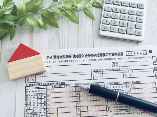 住宅ローン控除の計算明細書とペンと電卓